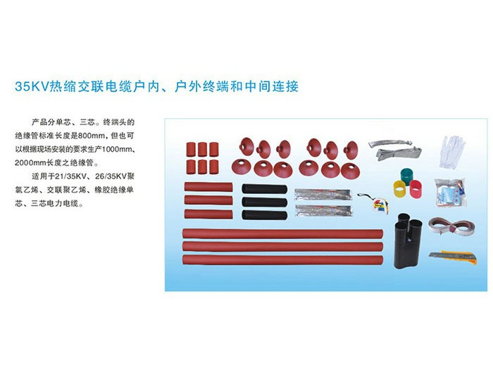 35KV热缩交联电缆户内、户外终端和中间连接